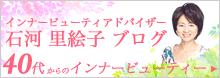 インナービューティアドバイザー石河里絵子40代からのインナービューティブログへ